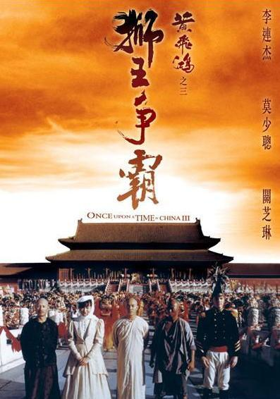 Descargar Erase Una Vez En China 3 (1993)  torrent gratis