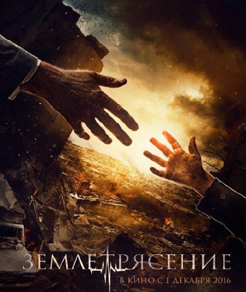 Descargar Earthquake (2021) torrent