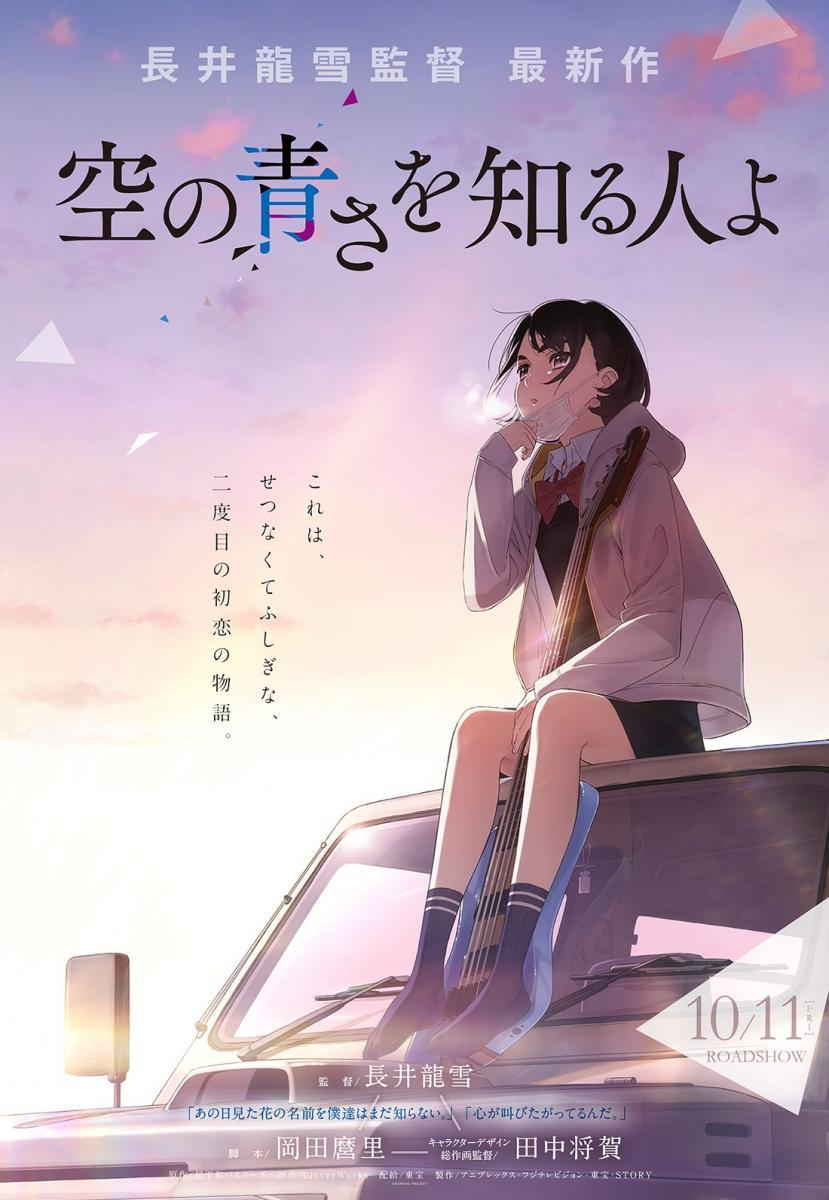Descargar Her Blue Sky (2020) torrent